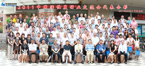 2011 China Activated Carbon Industry Conference